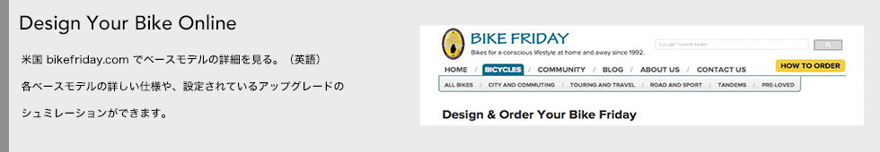 Design Your Bike Online