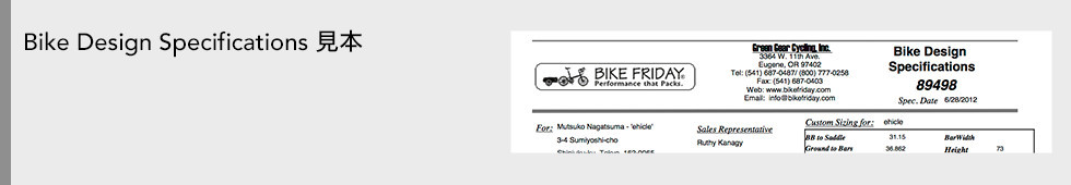 Bike Design Specifications見本